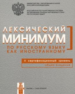 Lekszicseszkij minimum po Russzkomu jiziku kak inosztrannnomy - II szertifikacionnij uroveny