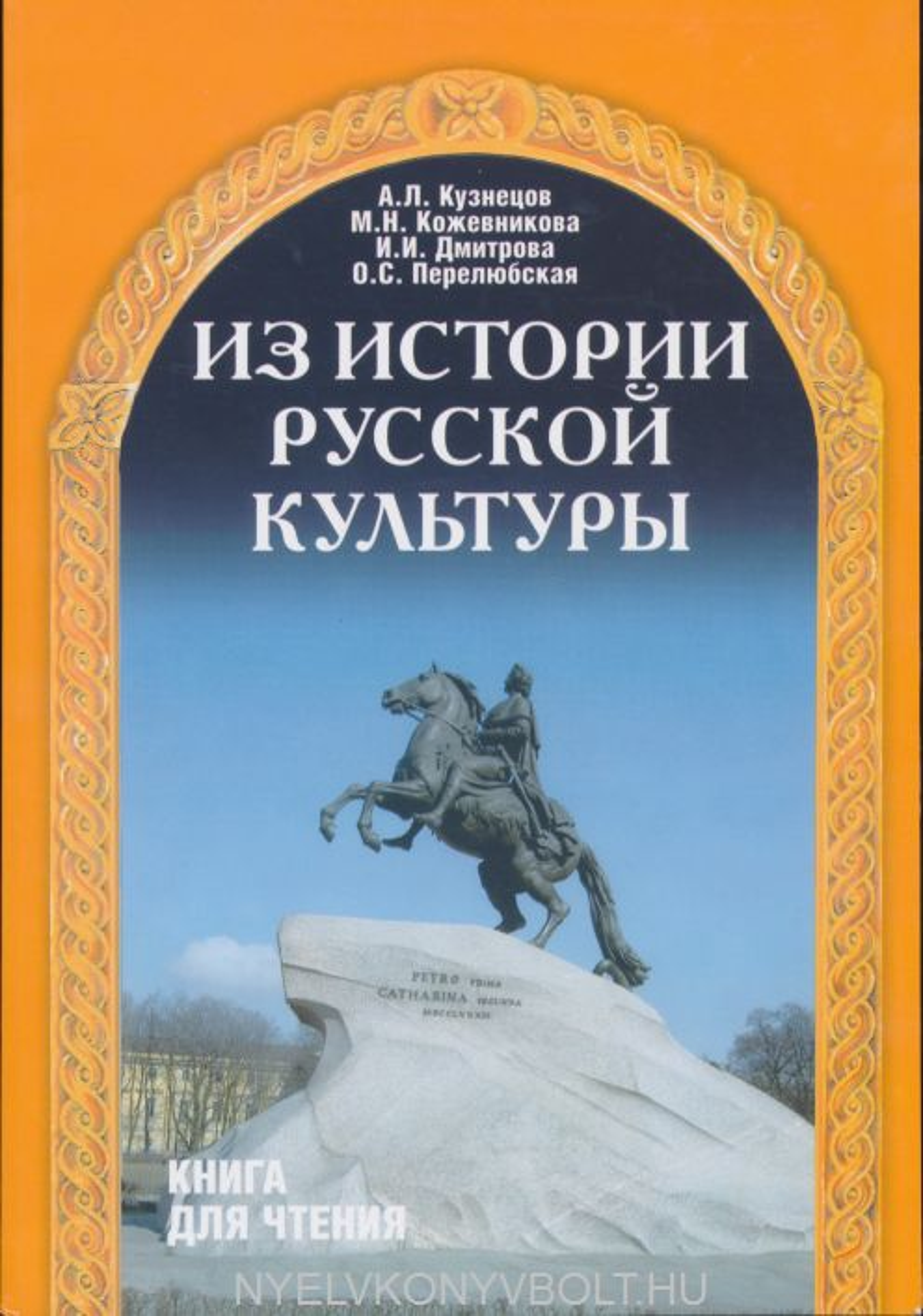 Iz istorii russkoj kultury