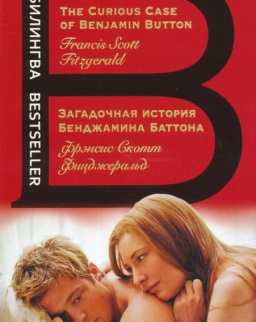 Francis Scott Fitzgerald: Zagadochnaja istorija Bendzhamina Battona - The Curious Case of Benjamin Button