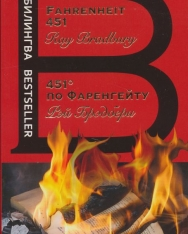 Ray Bradbury: 451' po Farengejtu - Fahrenheit 451 (English - Russian bilingual)