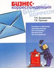 Biznes-korrespondencija