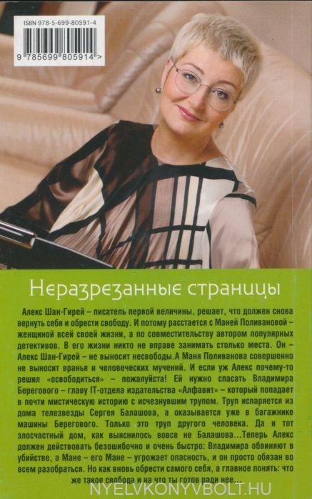 Tatjana Ustinova: Nerazrezannye stranitsy Nyelvkonyv forgalmazas - Nyelvkonyvbolt
